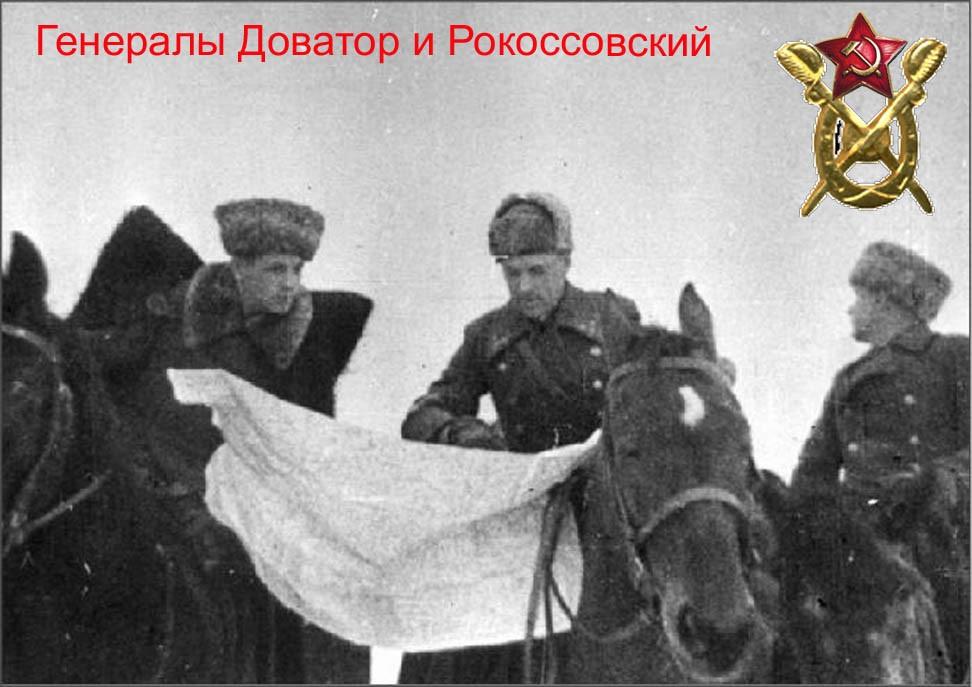 доватор генерал