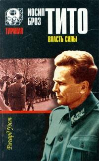 разрыв отношений с югославией