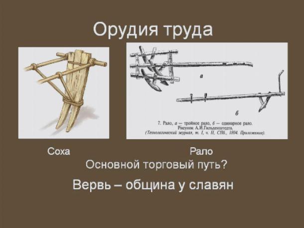 вооружение древних славян