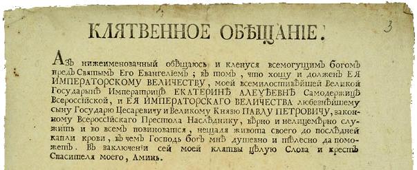 текст воинской присяги ссср