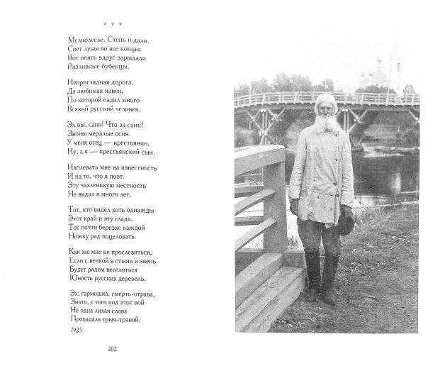 сколько стихотворений написал есенин
