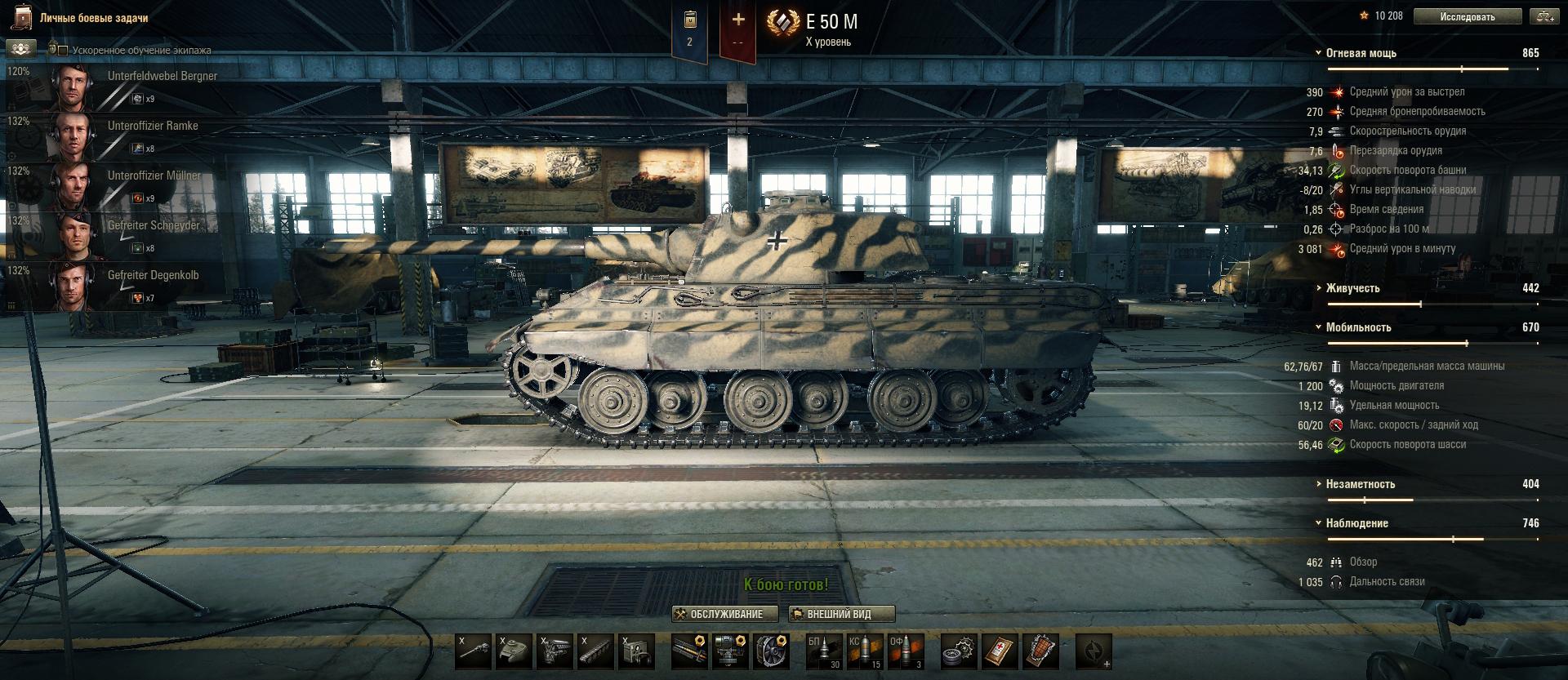е 50 танк