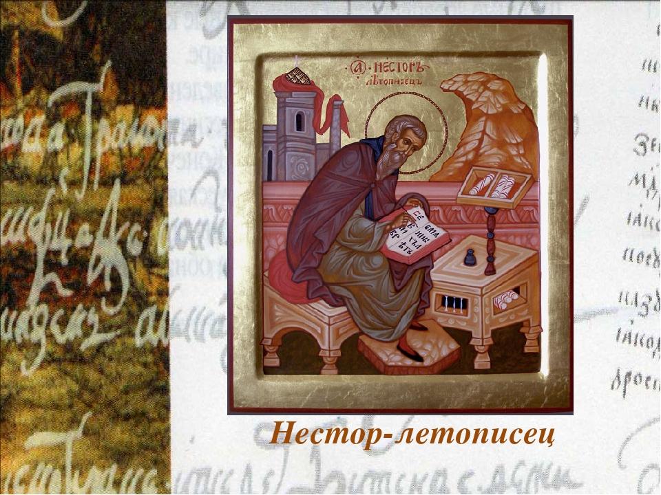 древнерусский летописец