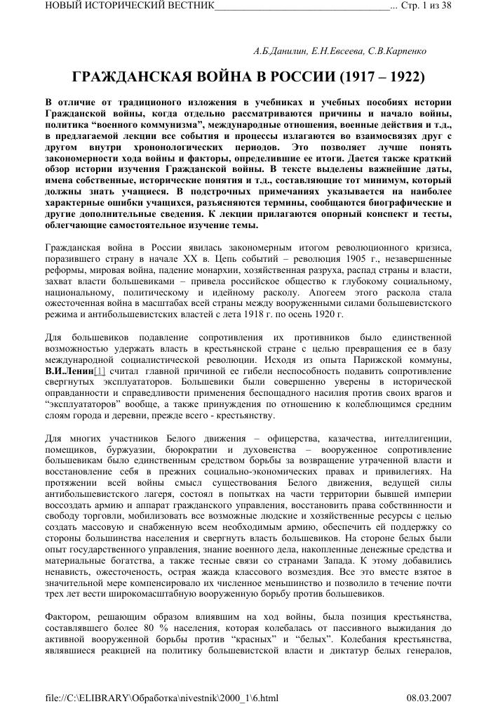 наступление армии юденича на петроград дата