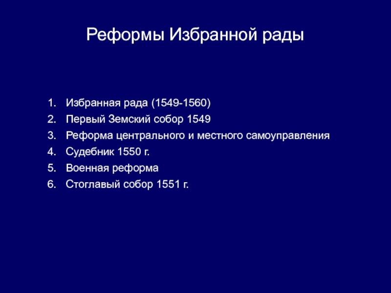1550 год