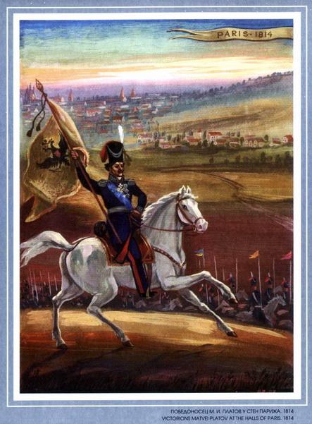 18 марта 1814 года событие