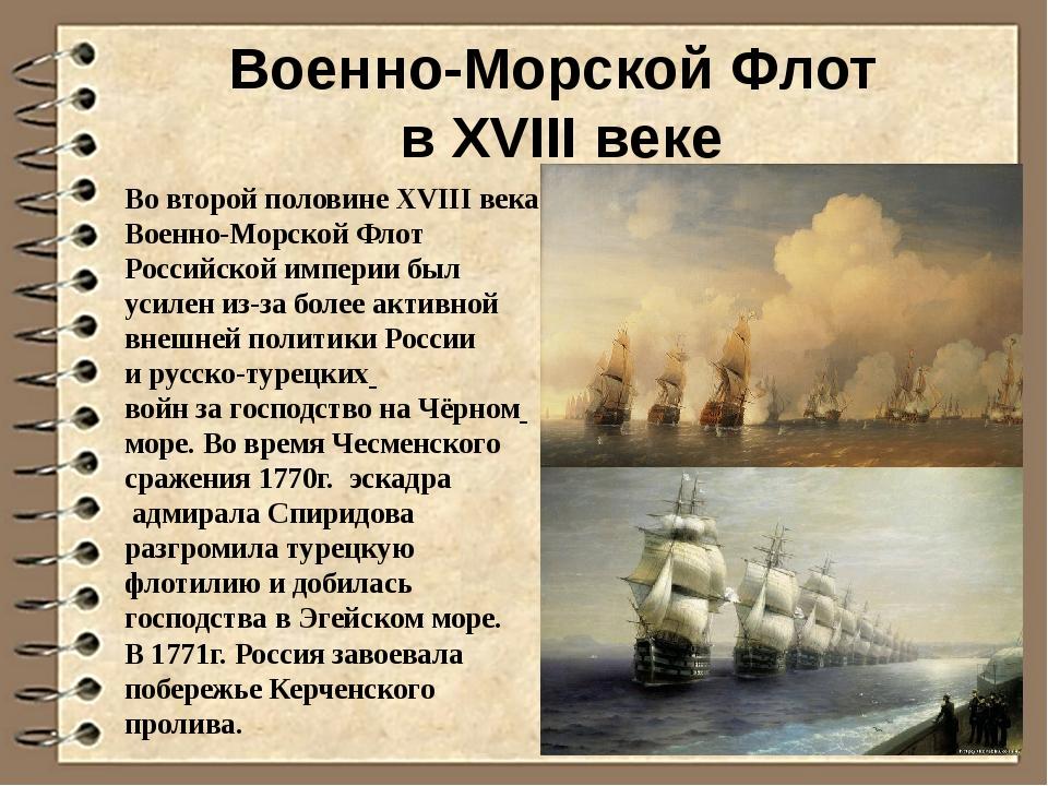 история вмф россии