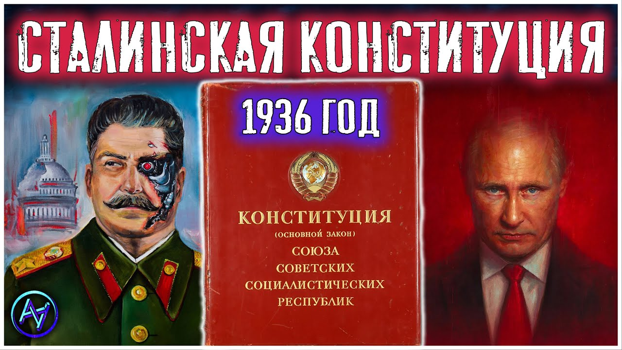 конституция ссср 1936