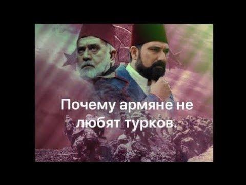турки против армян