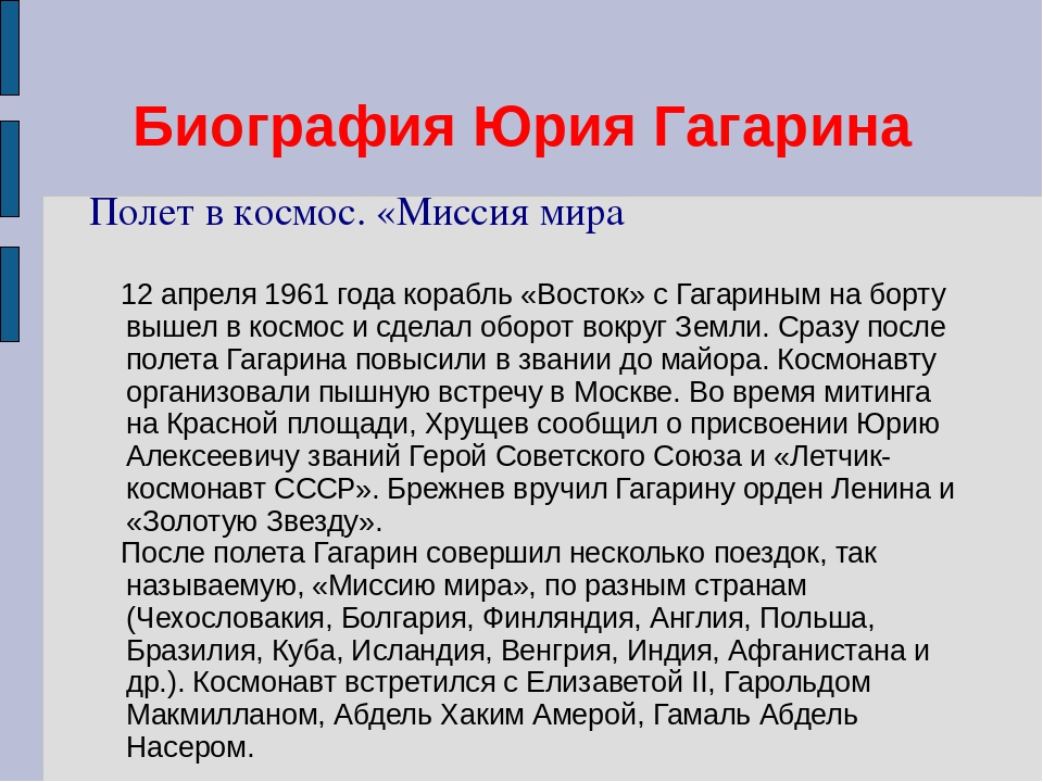доклад на тему гагарин юрий алексеевич