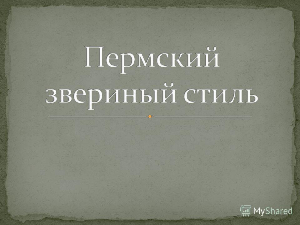 звериный стиль пермского края