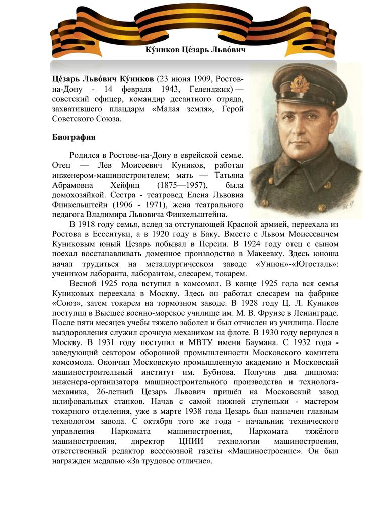цезарь куников биография