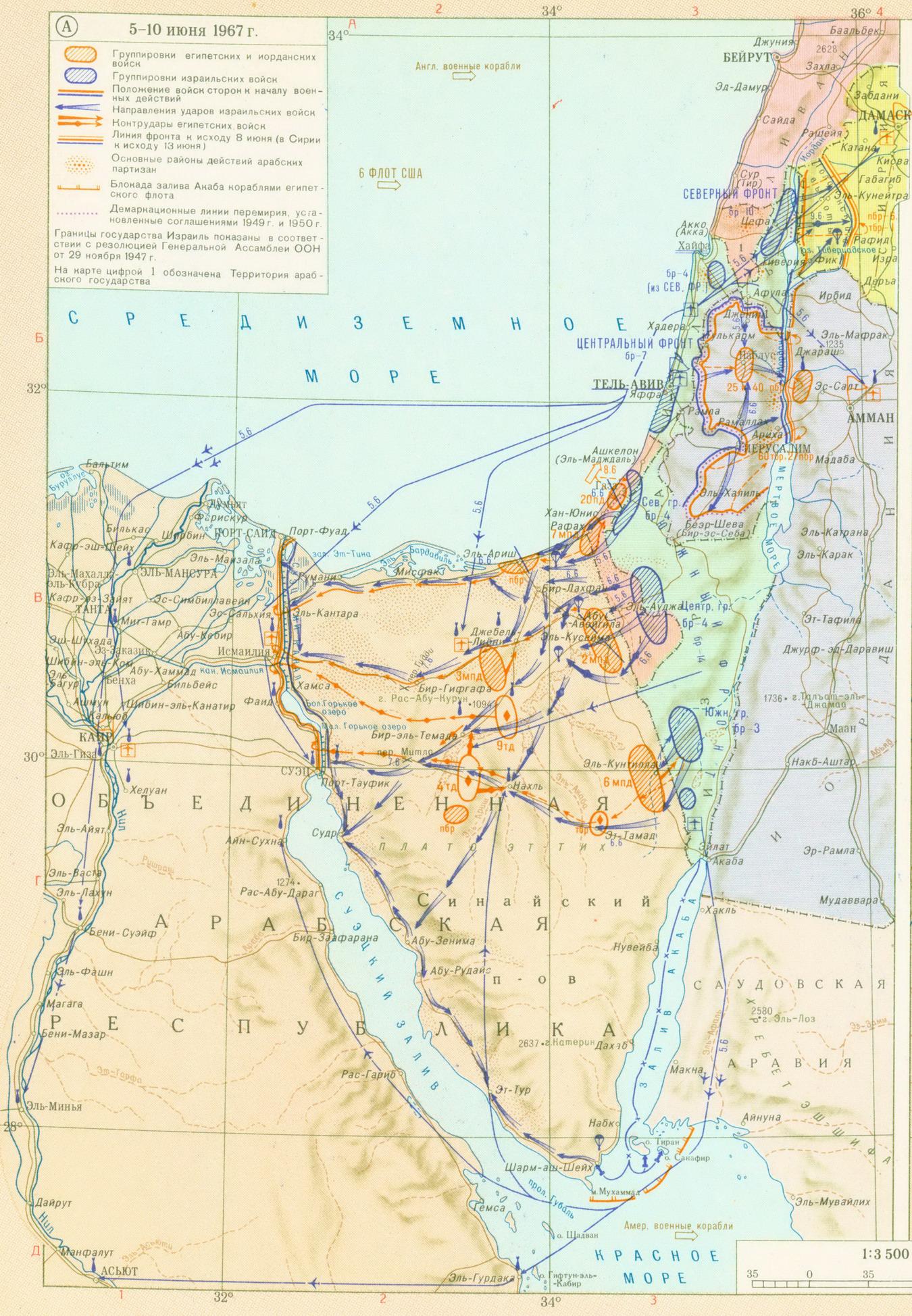 участники арабо израильского конфликта