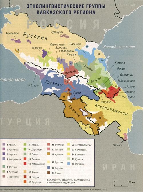 кавказские национальности