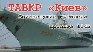 крейсер киев википедия