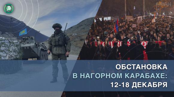 армяно азербайджанский конфликт 2016