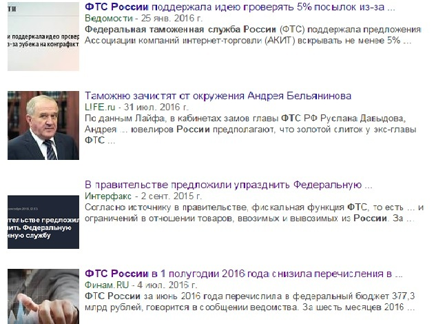 начальник фтс россии
