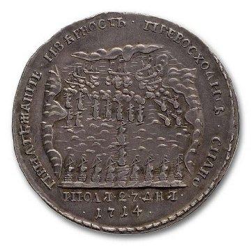 1714 год событие
