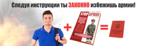 получение отсрочки от армии по учебе