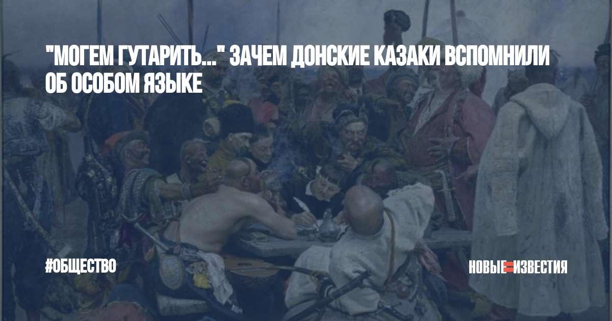 казаки сословие