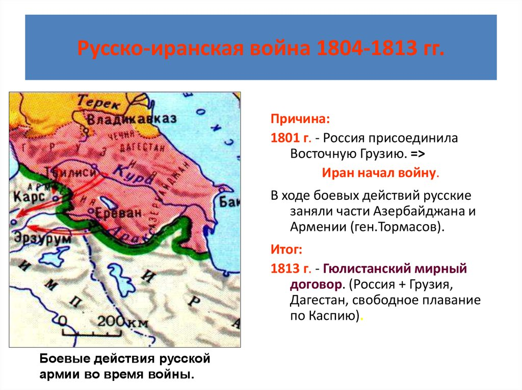 русско персидская война 1826 1828