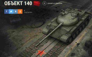 танк об 140