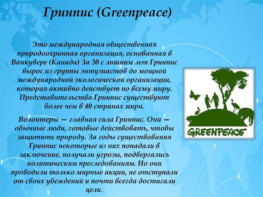 как переводится название экологической организации гринпис