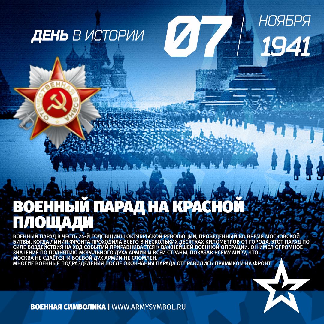 первый парад победы в москве