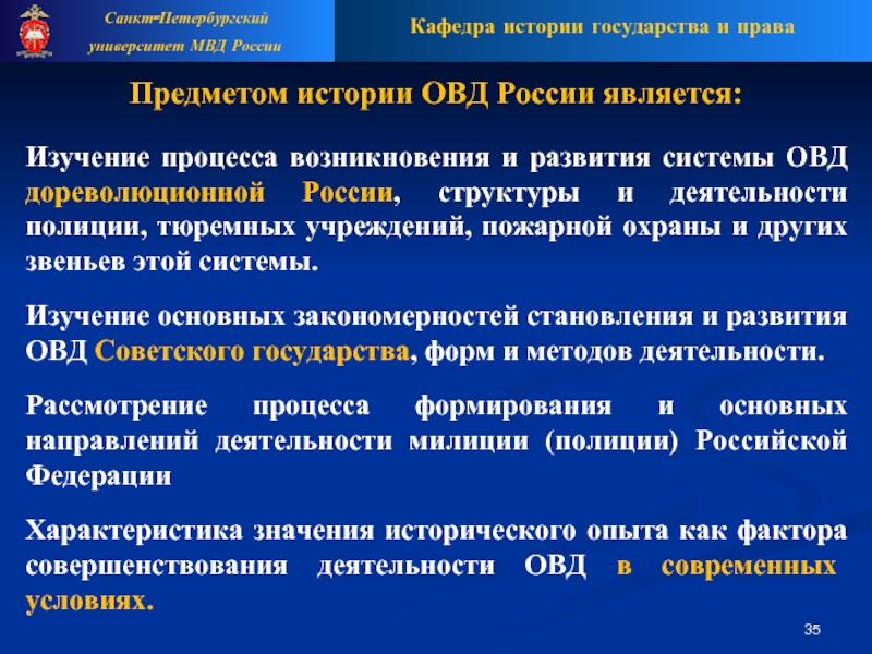 создание министерства внутренних дел
