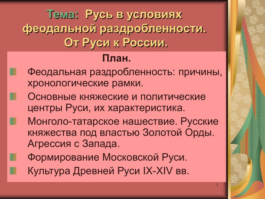 кто освободил русь от татаро монгольского ига
