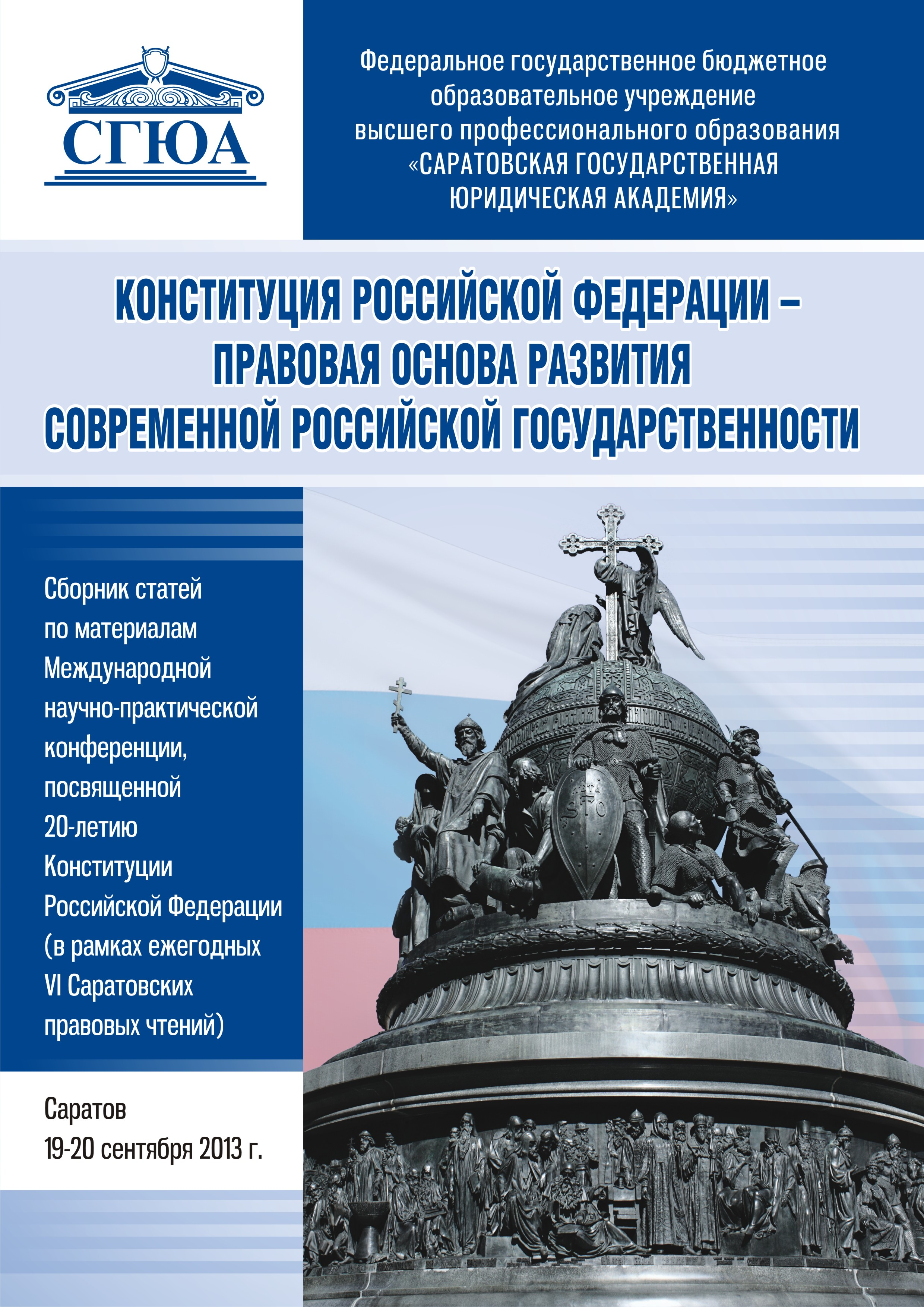 в российской федерации признается идеологическое многообразие