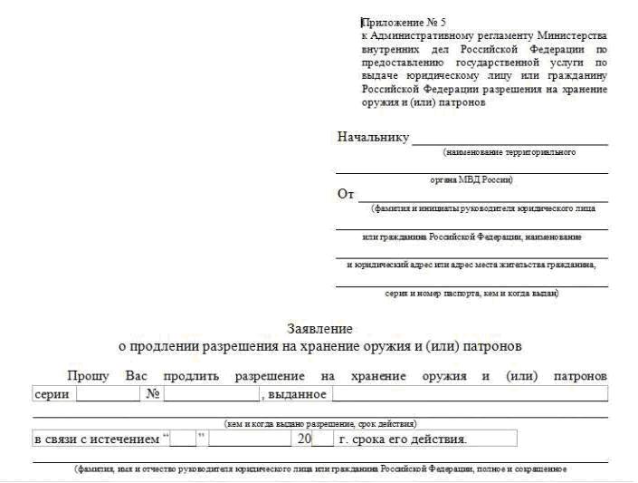 разрешенное оружие в россии