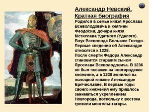 правление александра невского кратко