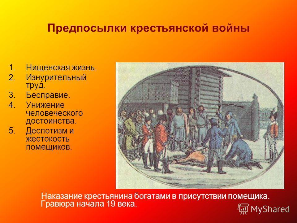 итоги восстания пугачева кратко