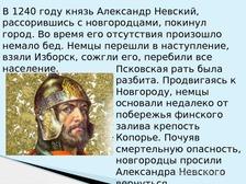 сообщение на тему александр невский