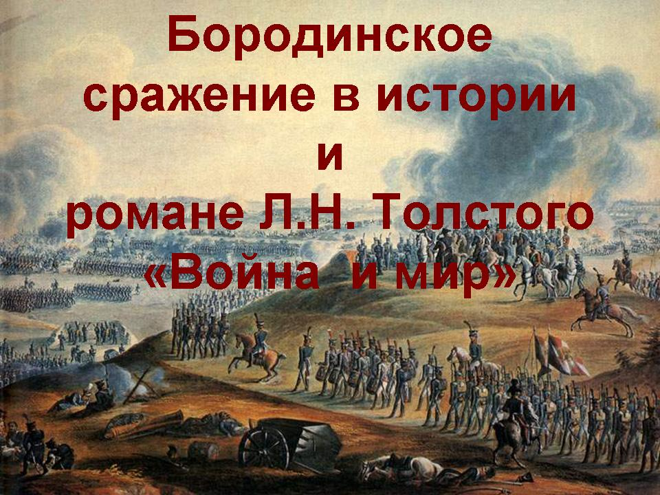 бородинская битва картинки
