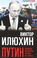 сайт виктор иванович