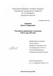 политика армении в отношении россии