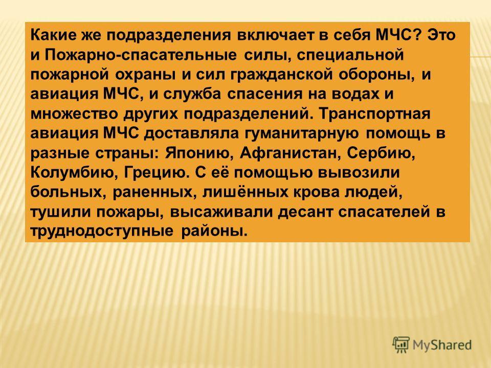 дата образования мчс россии