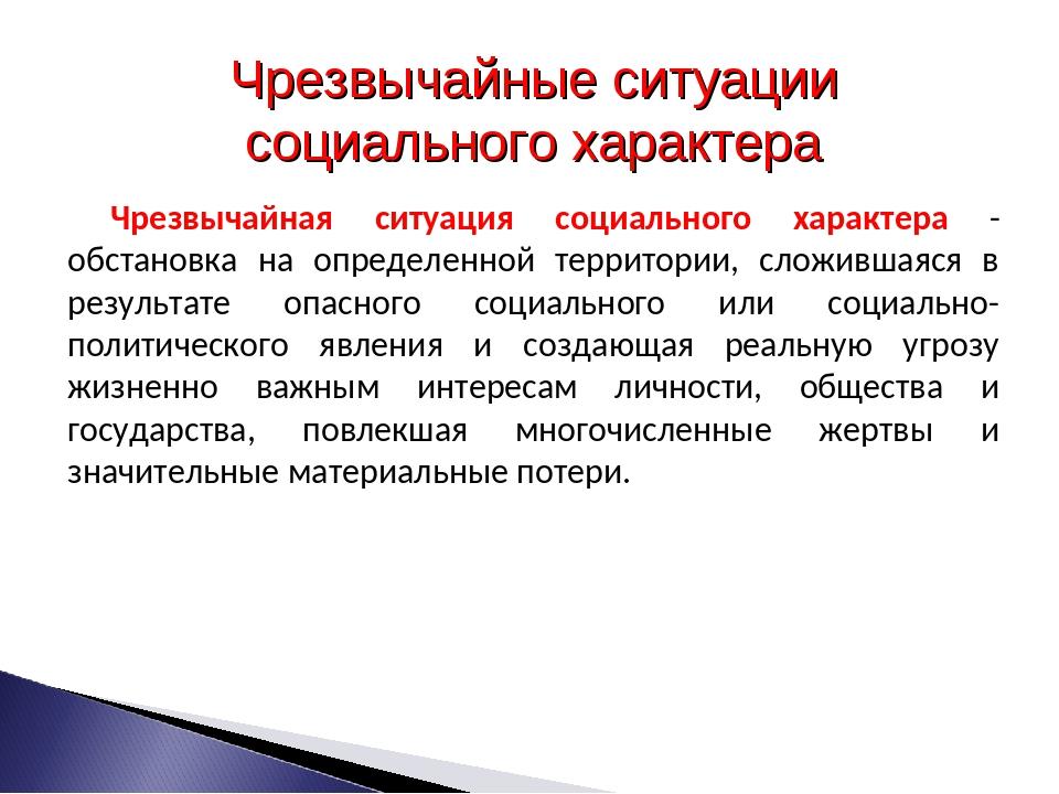 военные опасности и военные угрозы российской федерации