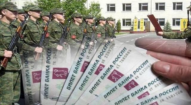 зарплата офицера российской армии