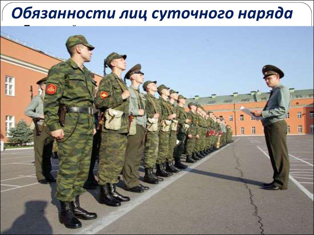 состав суточного наряда роты
