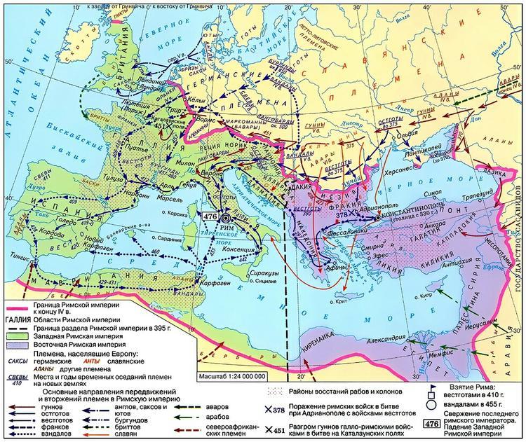 раскол римской империи