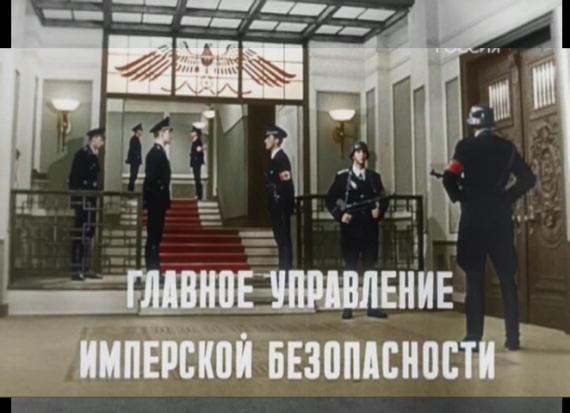 главное управление имперской безопасности