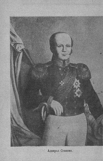 дмитрий николаевич сенявин