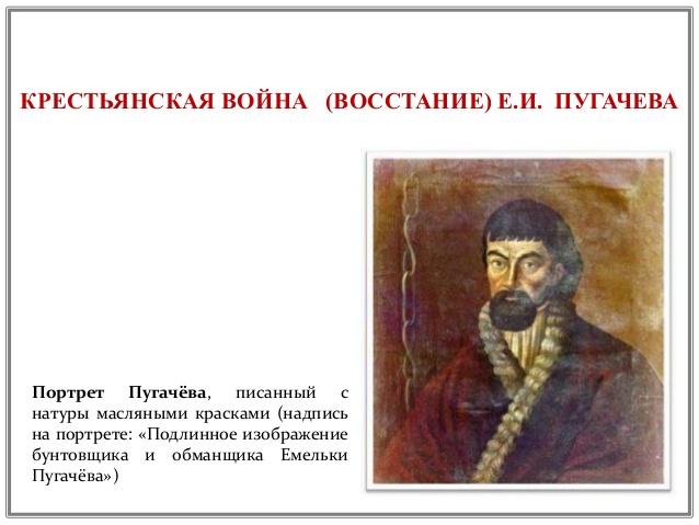 сообщение о пугачевском восстании кратко