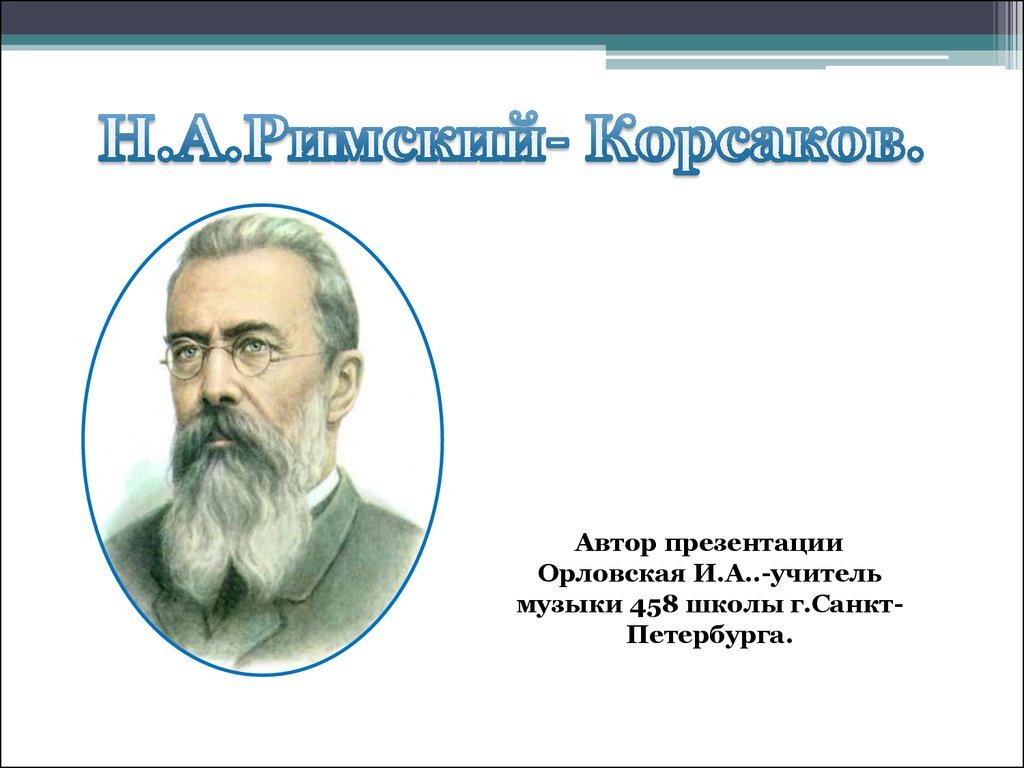 римский корсаков композитор сказочник