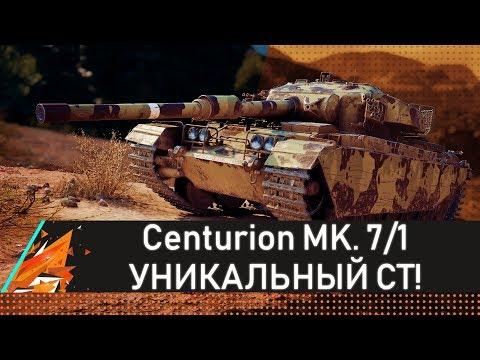 танк центурион википедия
