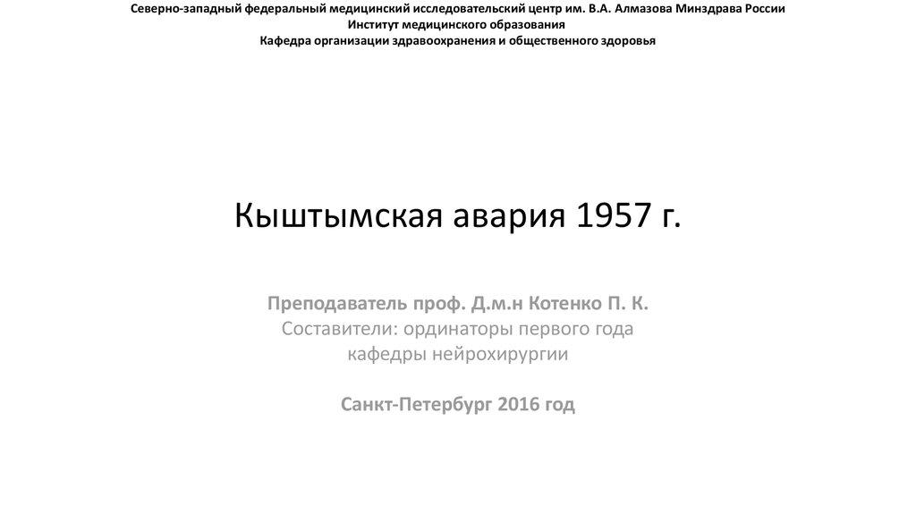 кыштымская авария 29 сентября 1957 года