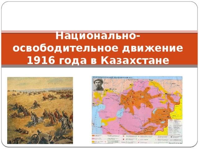 последствия восстания 1916 года в казахстане